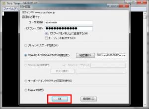 ユーザー名と秘密鍵のパスフレーズを入力